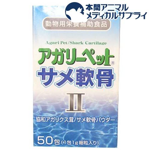 アガリーペットサメ軟骨II(1g x 50)【共立製薬】