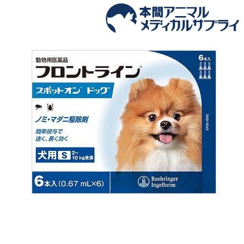 フロントライン 動物用医薬品 フロントラインスポットオン 犬用 当店一番人気 2~10kg未満 d_fr 6本入 S 予約販売