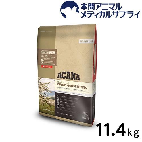 アカナ 犬用 フリーランダック11.4kg