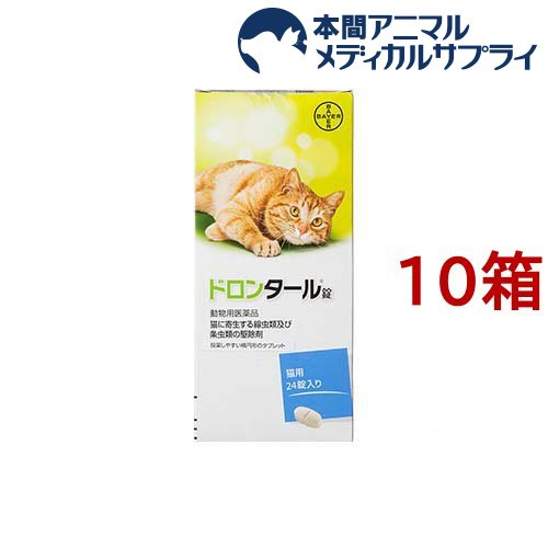 【動物用医薬品】ドロンタール 猫用(24錠*10箱セット)【バイエル】