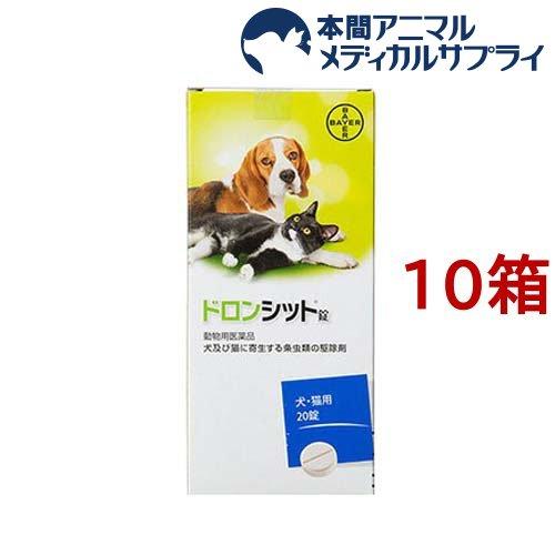 【動物用医薬品】犬猫 ドロンシットジョウ(20錠*10箱セット)【バイエル】