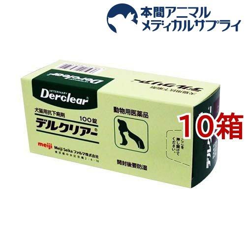 【動物用医薬品】犬猫用 デルクリアージョウ(100錠*10箱セット)【Meiji Seika】