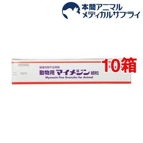 【動物用医薬品】猫用 動物用マイメジン細粒(400mg*84包*10箱セット)