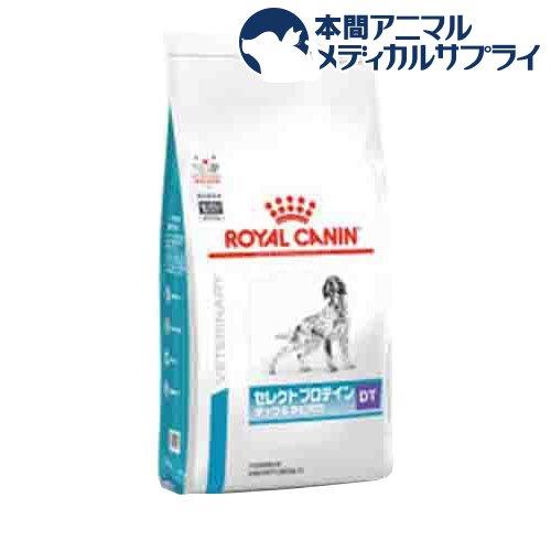 ロイヤルカナン療法食 評価 ロイヤルカナン 食事療法食 犬用 セレクトプロテイン DT 2shwwpc 8kg タピオカ タイムセール ダック