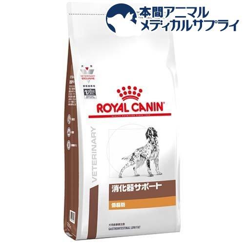 ロイヤルカナン療法食 ロイヤルカナン 犬用 消化器サポート ドライ 低脂肪 日本未発売 8kg 驚きの価格が実現 2shwwpc