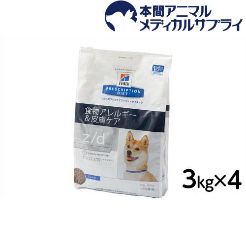 ヒルズ 犬用 z/d 低アレルゲン ドライ 3kgx4個 【食事療法食】