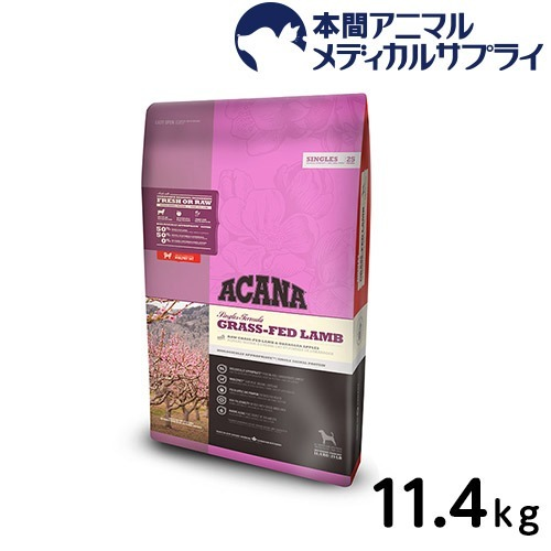 アカナ 犬用 グラスフェッドラム11.4kg