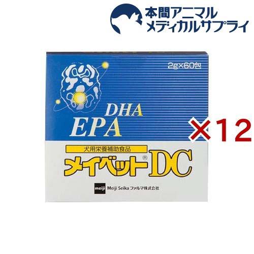犬用 メイベットDC分包(2g*60包*12箱セット)【Meiji Seika】