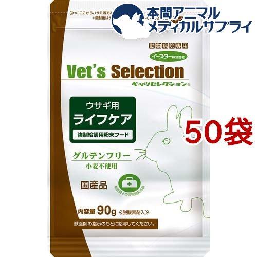 ベッツセレクション ウサギ用 ライフケア(90g*50袋セット)【ベッツセレクション】