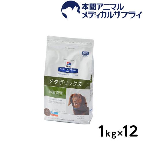 ヒルズ 犬用 メタボリックス ドライ 1kgx12個 【食事療法食】