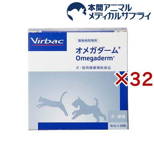 ビルバック オメガダーム 犬猫用(4ml*28包*32箱セット)【ビルバック】