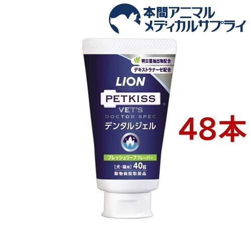 LION PETKISS ベッツドクタースペック デンタルジェルフレッシュフレーバー(40g*48本セット)【ライオン商事】