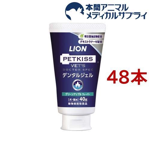 LION PETKISS ベッツドクタースペック デンタルジェルグリーンアップルフレーバー(40g*48本セット)【ライオン商事】