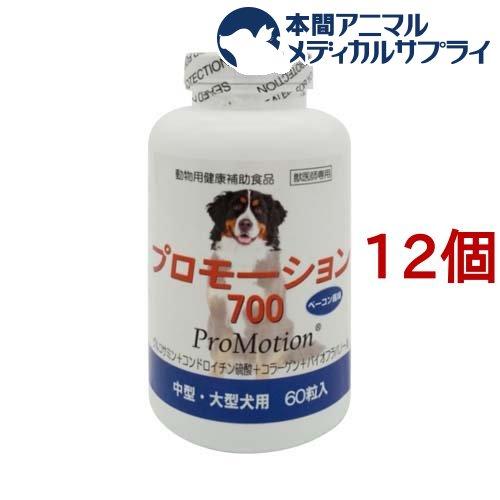 プロモーション 700 ベーコン風味(60粒*12個セット)
