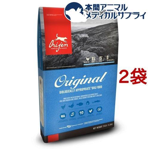 オリジン オリジナル(11.3kg*2袋セット)【オリジン】[ドッグフード]