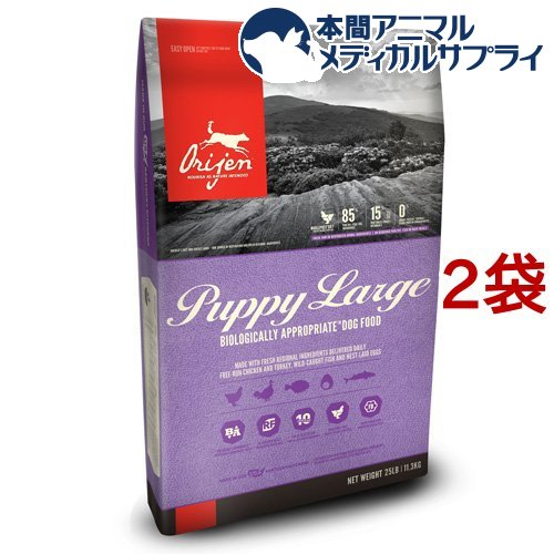 オリジン パピー ラージ(11.3kg*2袋セット)【オリジン】[ドッグフード]