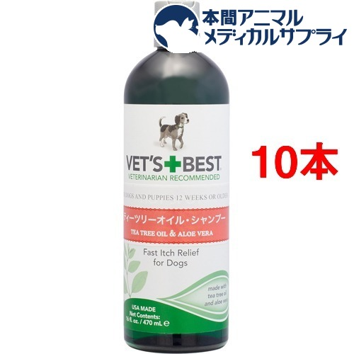 VET'S BEST(ベッツ・ベスト) ティーツリーオイル・シャンプー(470ml*10本セット)ma_2004