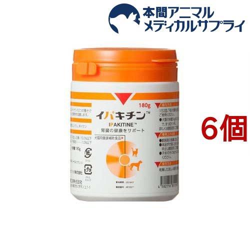ベトキノール イパキチン(180g*6個セット)【ベトキノール】