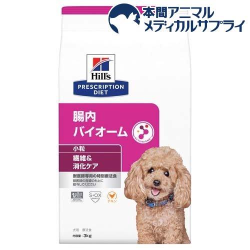 ヒルズ プリスクリプション ダイエット ドッグフード 特価 小粒 犬用 3kg 腸内バイオーム 内祝い