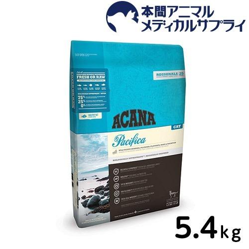 アカナ 猫用 パシフィカキャット5.4kg
