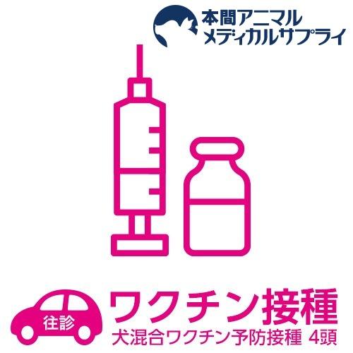 【往診サービス】犬 混合ワクチン予防接種 4頭(1セット)