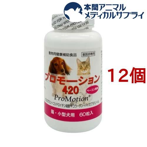 プロモーション 420 ベーコン風味(60粒*12個セット)