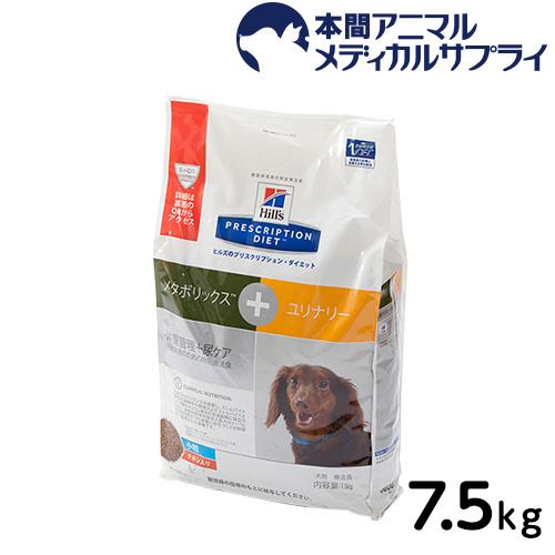 ヒルズ 犬用 メタボリックス+ユリナリー 7.5kg