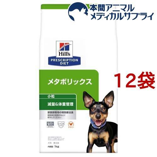 ヒルズ プリスクリプション・ダイエット ドッグフード メタボリックス 小粒 犬用(1kg*12袋セット)【ヒルズ プリスクリプション・ダイエット】