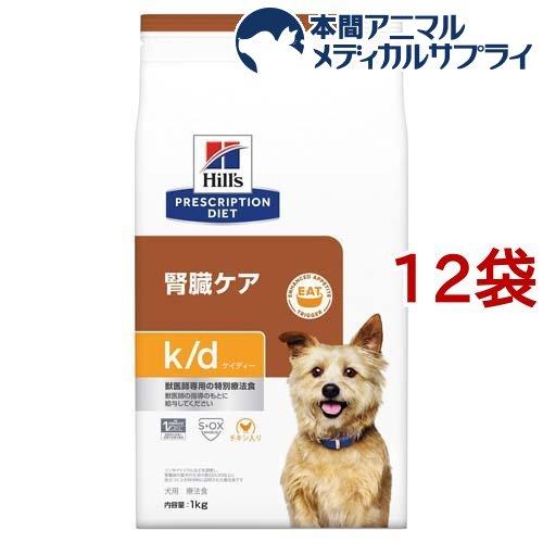 ヒルズ プリスクリプション・ダイエット ドッグフード k/d ケイディー 犬用(1kg*12袋セット)【ヒルズ プリスクリプション・ダイエット】