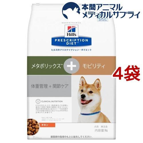 ヒルズ プリスクリプション・ダイエット 犬用 メタボリックス+モビリティ チキン(4kg*4袋セット)【ヒルズ プリスクリプション・ダイエット】