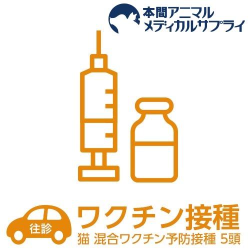 【往診サービス】猫 混合ワクチン予防接種 5頭(1セット)