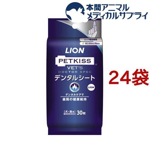 LION PETKISS ベッツドクタースペック デンタルシート(30枚*24袋セット)【ライオン商事】