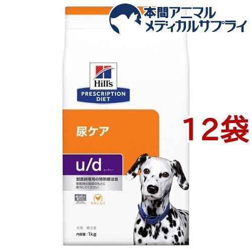 ヒルズ プリスクリプション・ダイエット 犬用 u/d 尿ケア プレーン ドライ(1kg*12袋セット)【ヒルズ プリスクリプション・ダイエット】