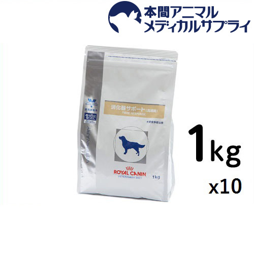 ロイヤルカナン 食事療法食 犬用 消化器サポート 高繊維 ドライ 1kgx10個【d_rc】