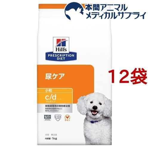 ヒルズ プリスクリプション・ダイエット 犬用 c/dマルチケア 小粒(1kg*12袋セット)【ヒルズ プリスクリプション・ダイエット】