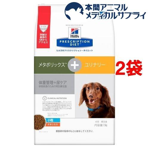 ヒルズ プリスクリプション・ダイエット 犬用 メタボリックス+ユリナリー(7.5kg*2袋セット)【ヒルズ プリスクリプション・ダイエット】