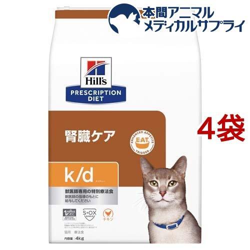 ヒルズ プリスクリプション・ダイエット キャットフード k/d ケイディー 猫用(4kg*4袋セット)【ヒルズ プリスクリプション・ダイエット】