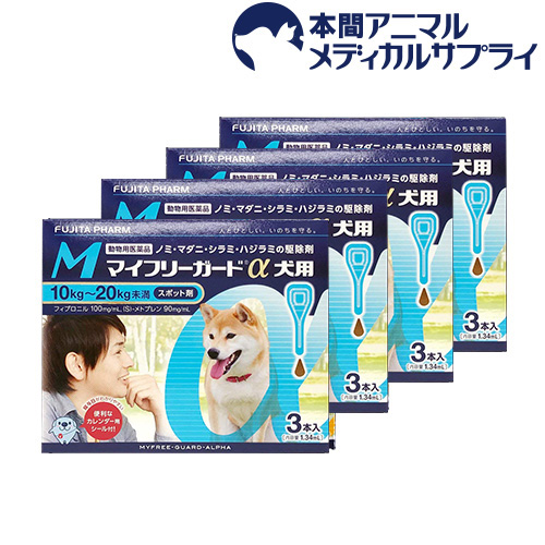 【送料無料】犬用 マイフリーガードα M 10~20kg未満 3ピペット 4箱セット【動物用医薬品】