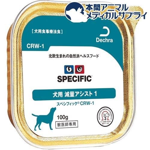 スペシフィック / スペシフィック 食事療法食 犬用 CRW-1 スペシフィック 食事療法食 犬用 CRW-1(100g*7缶入)【スペシフィック】