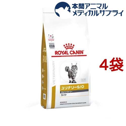 ロイヤルカナン 食事療法食 猫用 ユリナリー S/O オルファクトリー ライト(4kg*4袋セット)【ロイヤルカナン(ROYAL CANIN)】