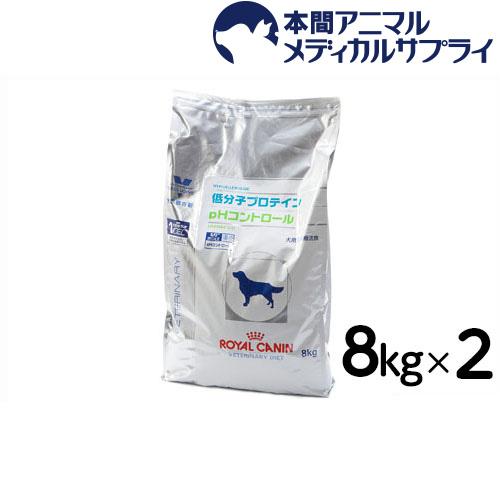 ロイヤルカナン 食事療法食 犬用 低分子プロテイン+PHコントロール ドライ 8kgx2個【d_rc】