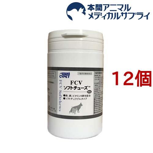 サイペット FCVソフトチューズ(60粒*12個セット)【CYPET(サイペット)】