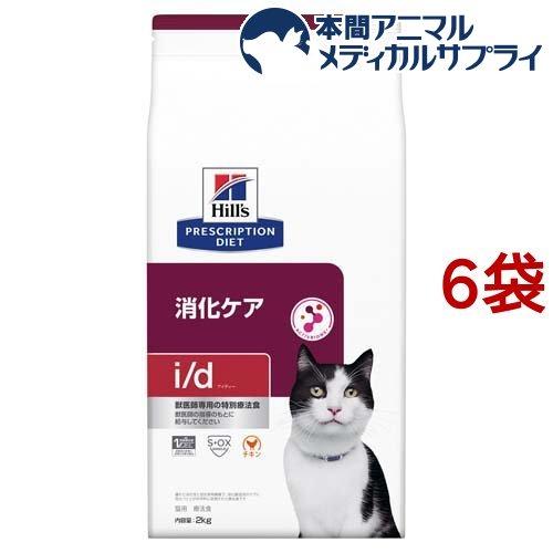 ヒルズ プリスクリプション・ダイエット 猫用 i/d 消化ケア チキン ドライ(2kg*6袋セット)【ヒルズ プリスクリプション・ダイエット】