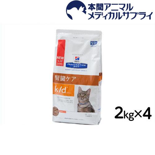ヒルズ 猫用 k/d ドライ 2kgx4個 【食事療法食】