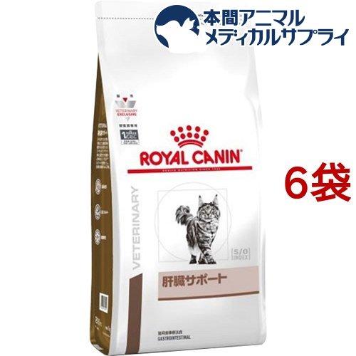 ロイヤルカナン 猫用 肝臓サポート ドライ(2kg*6袋セット)【ロイヤルカナン(ROYAL CANIN)】