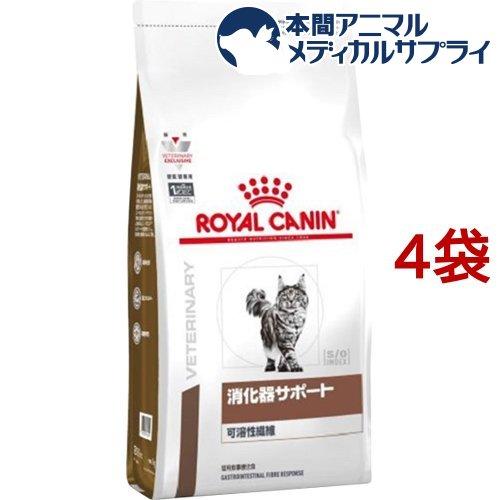 ロイヤルカナン 猫用 消化器サポート 可溶性繊維 ドライ(4kg*4袋セット)【ロイヤルカナン(ROYAL CANIN)】