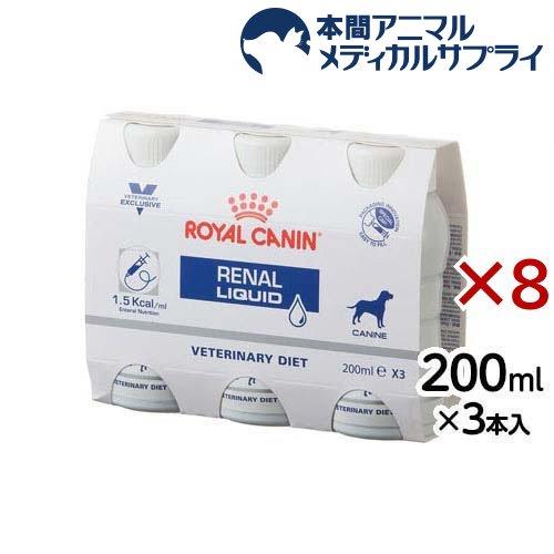 ロイヤルカナン 食事療法食 犬用 腎臓サポート リキッド(200ml*3本*8セット)【ロイヤルカナン療法食】