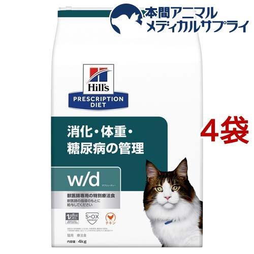 ヒルズ プリスクリプション・ダイエット 猫用 w/d 消化・体重の管理 チキン ドライ(4kg*4袋セット)【ヒルズ プリスクリプション・ダイエット】