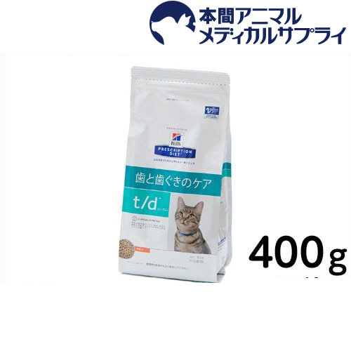 ヒルズ 猫用 t/d 400gx12個 【食事療法食】