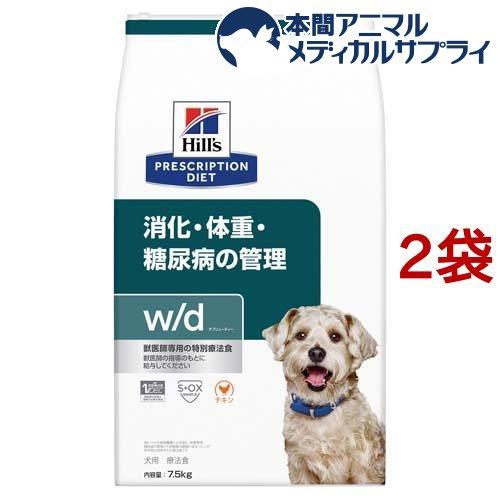 ヒルズ プリスクリプション・ダイエット 犬用 w/d 消化・体重・糖尿病の管理(7.5kg*2袋セット)【ヒルズ プリスクリプション・ダイエット】